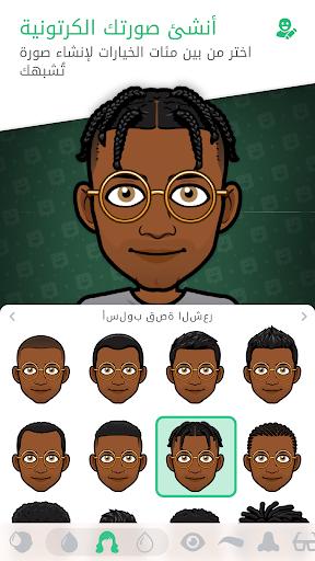 Bitmoji – صورتك الشخصية Emoji screenshot 5