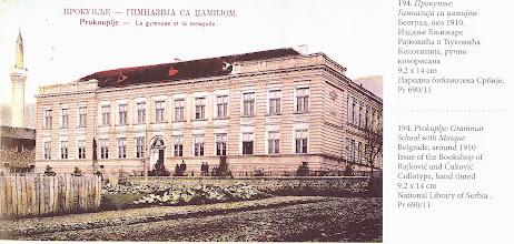 Photo: Прокупље-Гимназија са џамијом Место: Београд, Издавач: Књижаре Рајковића и Ђуковића1911.