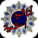 أناشيد اسلامية icon