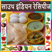 South Indian Recipes in Marathi ( Offline )