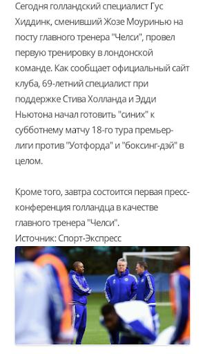 Новости футбола матчи