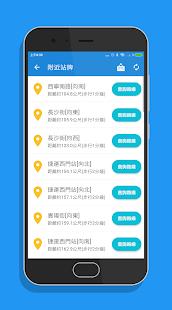 台北搭公車 - 雙北公車與公路客運即時動態時刻表查詢  螢幕截圖 7