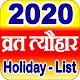 Calendar Festival List 2020 Download on Windows