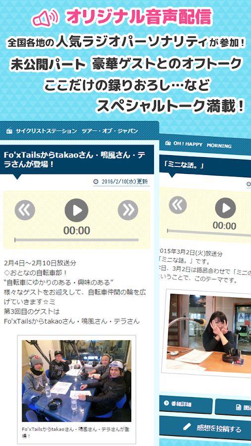 JFN PARK - Google Play の Andr...