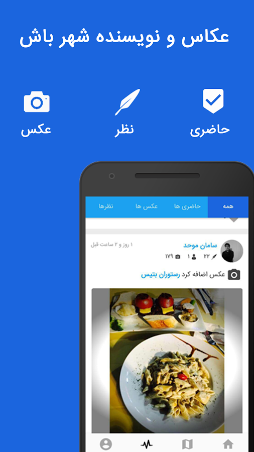 ‫datashahr دیتا شهر‬‎- screenshot