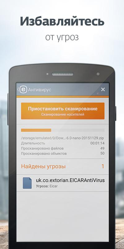 Mobile Security & Antivirus – скриншот