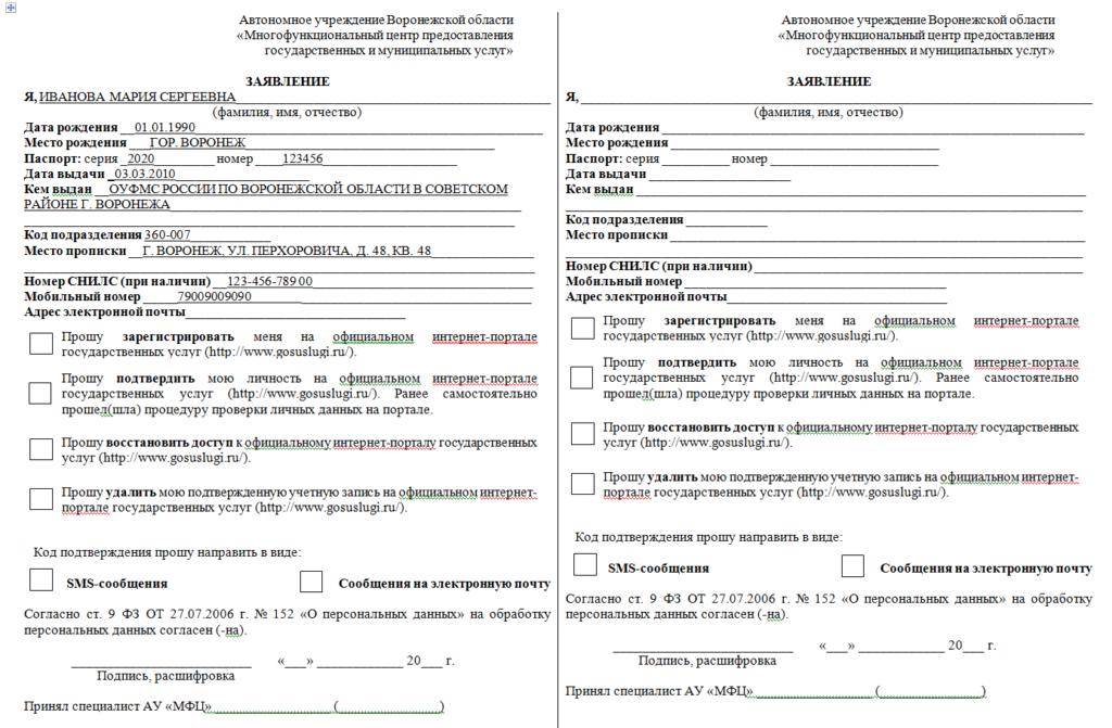 Заявление о подтверждении личности через МФЦ
