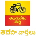 TDP News - తెదేపా వార్తలు icon