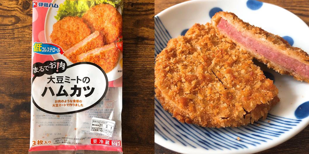 「まるでお肉!大豆ミート」シリーズのハムカツ