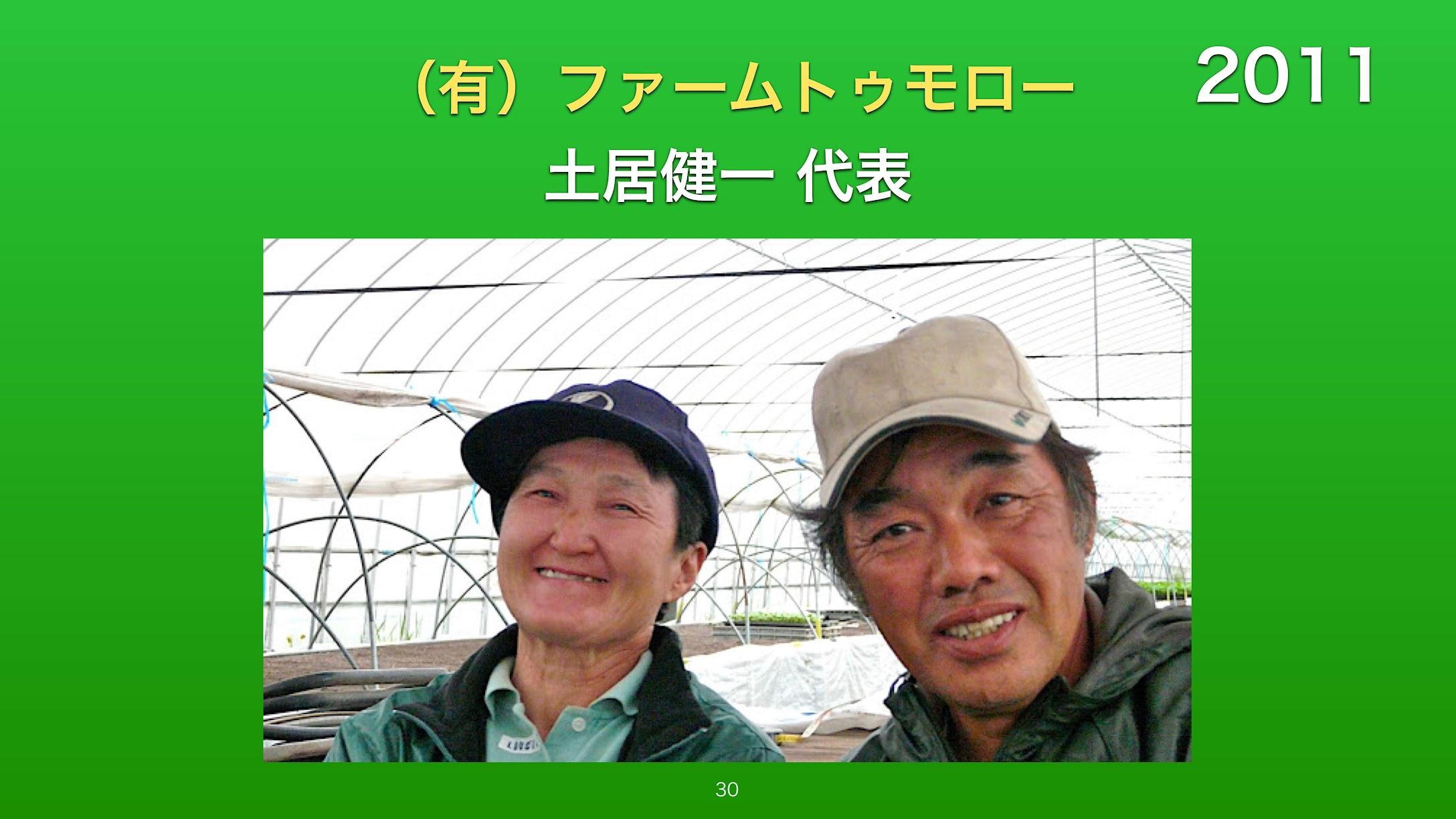 (有)ファームトゥモロー・土居健一代表