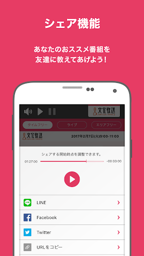 radiko.jp for Android 6.4.4 PC u7528 4