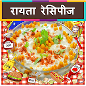 Raita-Salad Recipes in Hindi ( Offline )
