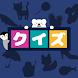 シルエットクイズ -無料で簡単な暇つぶし 探索ゲーム-
