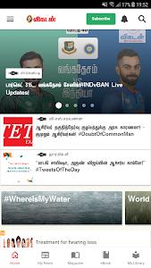Vikatan News App: Magazine & Latest News Publisher 5.4.2.8
