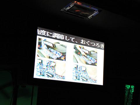 阪急バス「よさこい号」 2891 車内設備案内_02