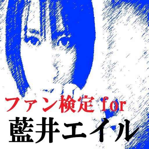 ファン検定 for 藍井エイル