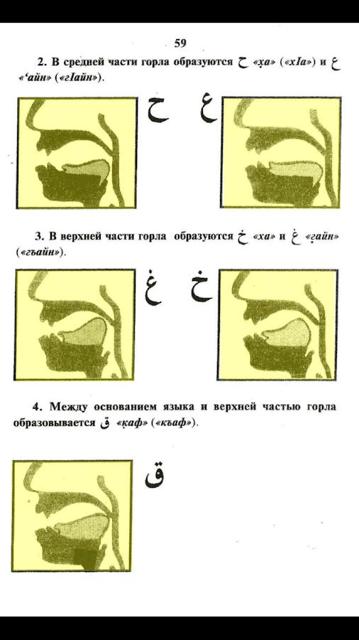 полный священный коран с транскрипцией скачать pdf