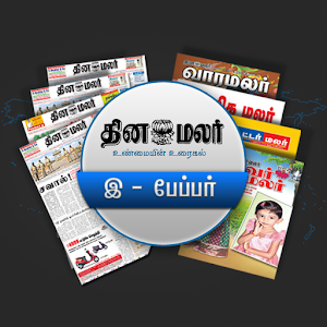 how to download dinamalar videos