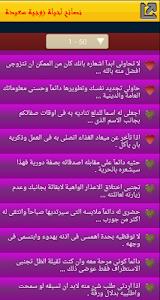 نصائح لحياة زوجية سعيدة screenshot 2