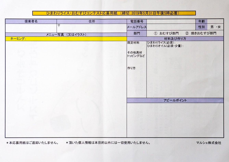 ひまわりライスおむすびコンテスト・応募用紙