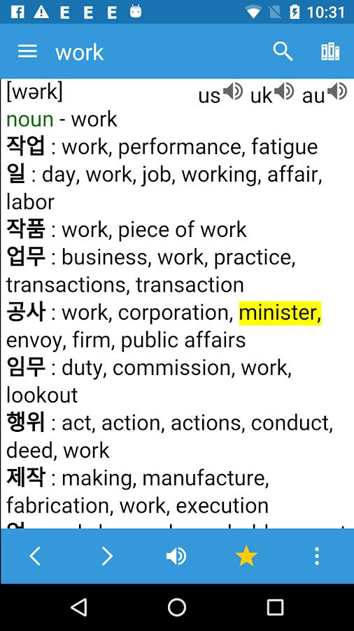 korean dictionary english korean translate android. Black Bedroom Furniture Sets. Home Design Ideas