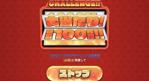 モバフェス100万円チャレンジ