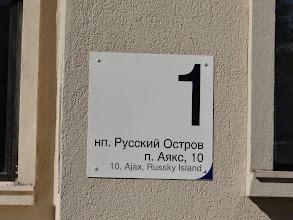 Photo: о. Русский, ДВФУ