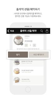 스타벅스 screenshot 04