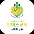 보아스교회 스마트주보 icon