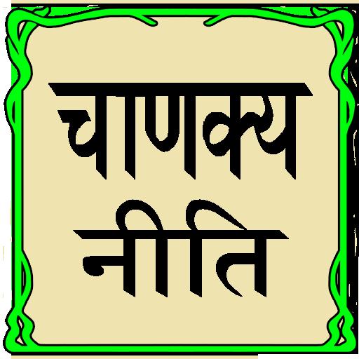 chanakya niti pdf in english free download