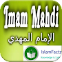 Signs of Imam Mahdi Arrival APK icon