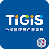 台灣國際綠色產業展