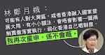 中央將公布大灣區發展綱要 下周香港辦「宣講會」 林鄭:不影響兩制