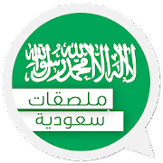 Saudi Arabia Stickers for Whatsapp