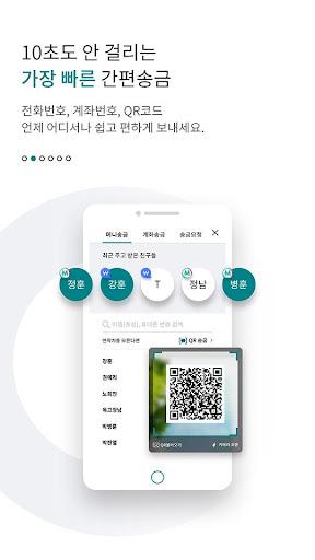 하나멤버스 - 제로페이(ZERO PAY), 포인트, 멤버십, 쿠폰 screenshot