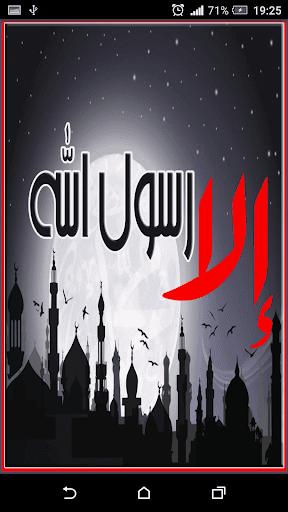 الا رسول الله محمد