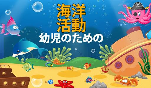 幼児のための海のアクティビティ