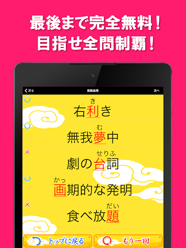 無料教育Appの書けないと恥ずかしい漢字(無料!大人の手書き漢字クイズ)|HotApp4Game