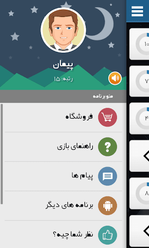بازی لغت چی؟ (What Word) screenshot