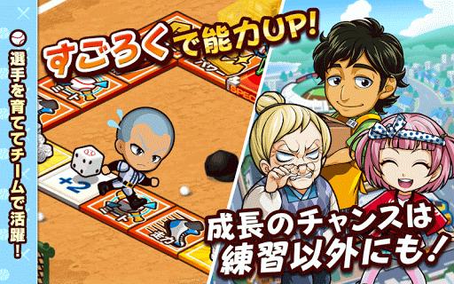 ぼくらの甲子園!ポケット 高校野球ゲーム screenshot 03