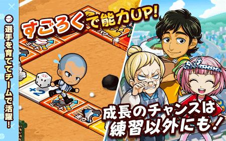 ぼくらの甲子園!ポケット 高校野球ゲーム 4.5.0 screenshot 640320