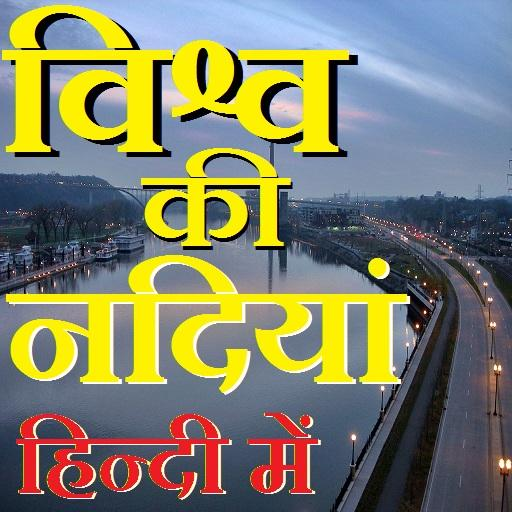 Rivers of the World - नदियाँ