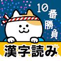 漢字読み10番勝負(無料!漢字読み方クイズ) icon