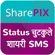 Status,Jokes,Shayari,DP,in Hindi,Quotes,SharePix