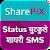 Status,Jokes,Shayari,DP,in Hindi,Quotes,SharePix file APK for Gaming PC/PS3/PS4 Smart TV