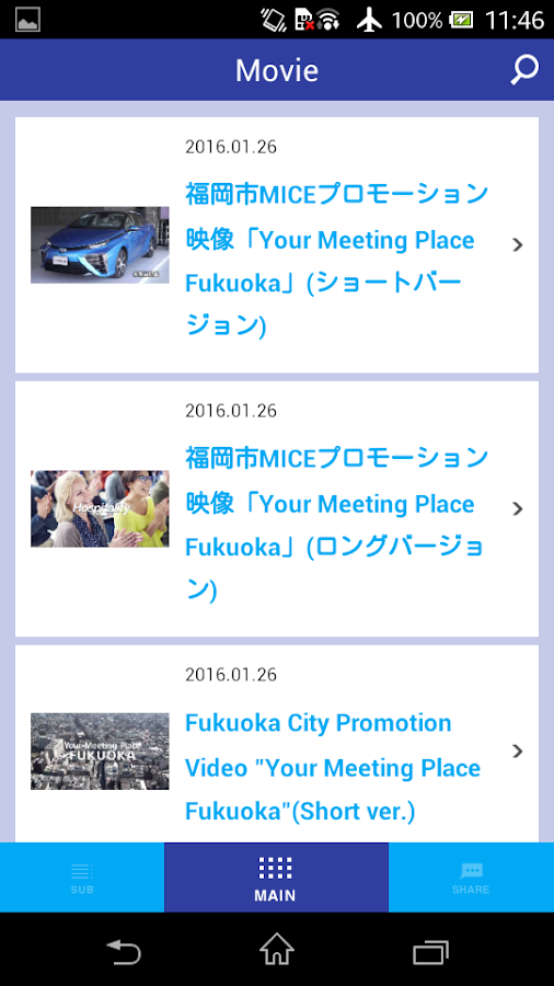 Meeting Place Fukuoka- screenshot