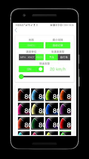 Speed View GPS screenshot 3