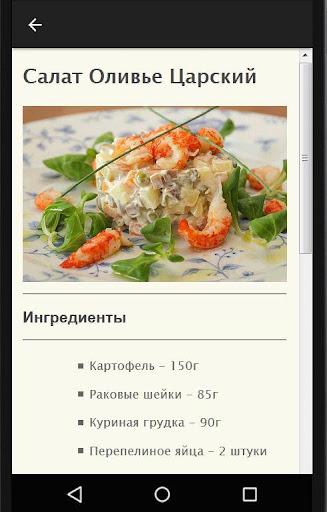 Оливье рецепт салата screenshot 7