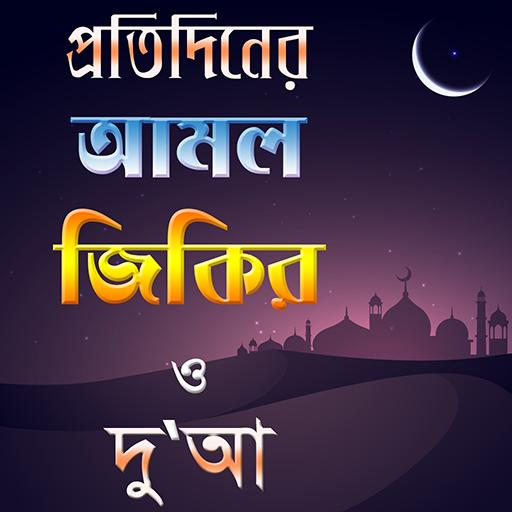 書籍App বাংলা দুয়া ~ dua bangla apps LOGO-3C達人阿輝的APP