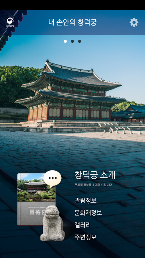 ChangDeokGung in my hands- screenshot